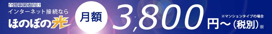 インターネット接続ならほのぼの光 月額3,800円~