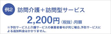 例2訪問介護+訪問型サービス 2,376円(税込)/月額